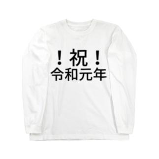 !祝!令和元年 Long sleeve T-shirts
