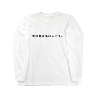 高身長 Long sleeve T-shirts