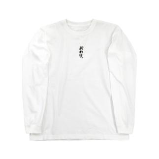 てきとう終末 Long sleeve T-shirts