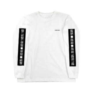 袖文字化け Long sleeve T-shirts