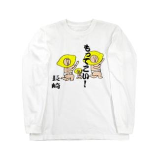 もってこい長崎! Long sleeve T-shirts