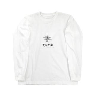妻tuma Long sleeve T-shirts