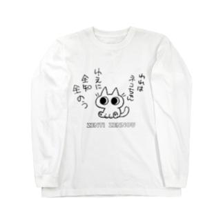 全知全能ネコちゃん Long sleeve T-shirts