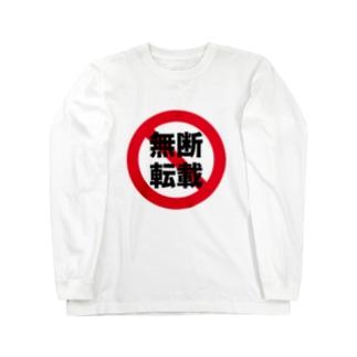 無断転載禁止 Long sleeve T-shirts