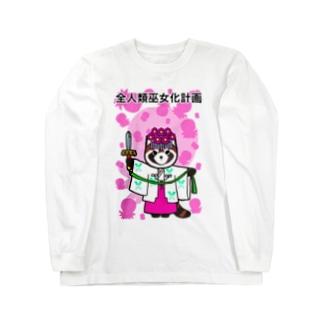 全人類巫女化計画 Long sleeve T-shirts