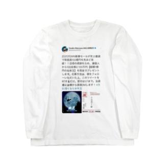 月 Long sleeve T-shirts