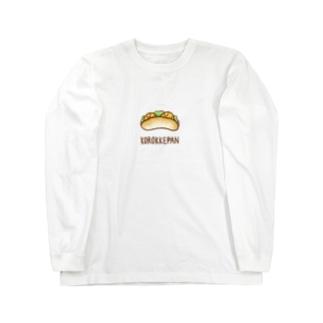 コロッケパン Long sleeve T-shirts