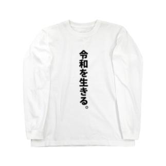 令和を生きる。 Long sleeve T-shirts