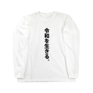 【Yuwiiの店】ゆぅいーの令和を生きる。 Long sleeve T-shirts
