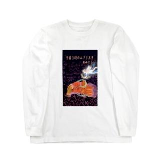 午前3時のエブリスタ。 Long sleeve T-shirts