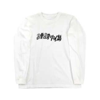 誹謗中傷 Long sleeve T-shirts