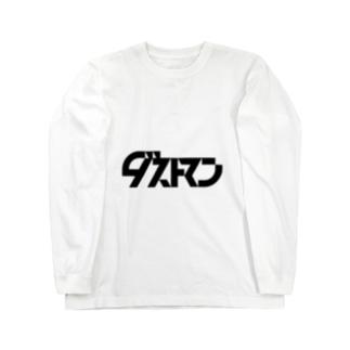 ダストマンブラックロゴ Long sleeve T-shirts