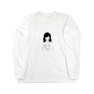 留年した絶起ちゃん Long sleeve T-shirts