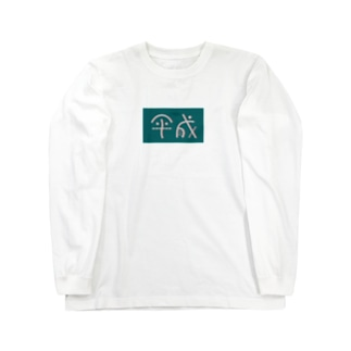 平成 Long sleeve T-shirts