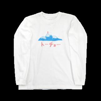 mariwaのトーチョー Long sleeve T-shirts