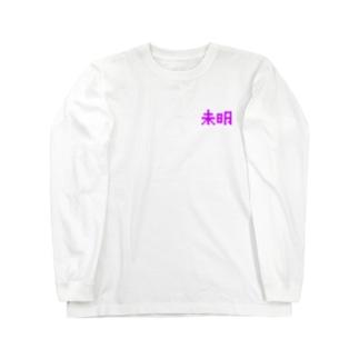 未明しりーず Long sleeve T-shirts
