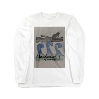 でぶハナコ Long sleeve T-shirts