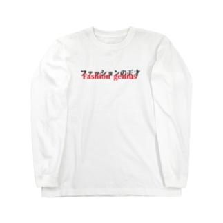 ファッションの天才 Long sleeve T-shirts