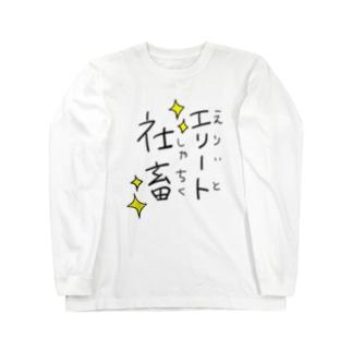 わたしはエリート社畜 Long sleeve T-shirts