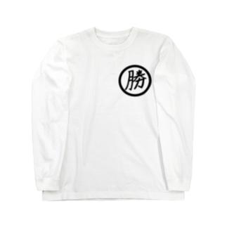 勝呂高等学校 Long sleeve T-shirts