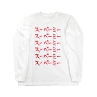 スーパーミー Long sleeve T-shirts
