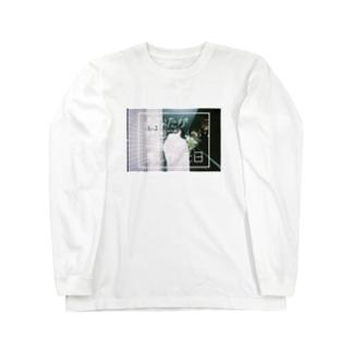 世界で一番美しかった日 Long sleeve T-shirts