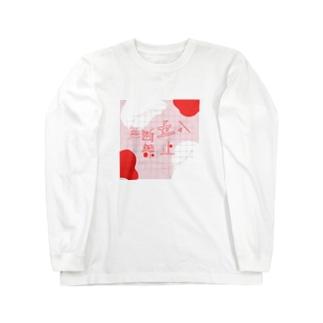 パーソナルスペース Long sleeve T-shirts