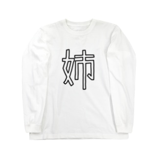 姉 Long sleeve T-shirts