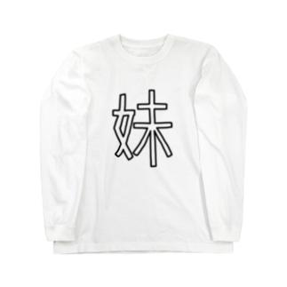 妹 Long sleeve T-shirts