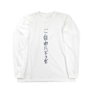 自己決定 Long sleeve T-shirts