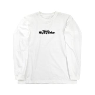 チームひややっこロゴ黒 Long sleeve T-shirts