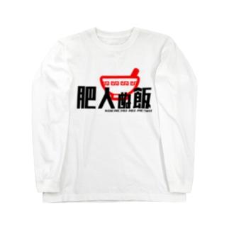デブ御用達「肥人ぬ飯」 Long sleeve T-shirts