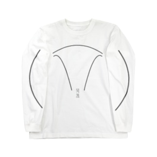 開通の儀 Long sleeve T-shirts