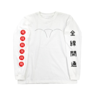 ㊗️ 全線開通 Long sleeve T-shirts