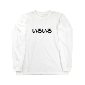 色々 Long sleeve T-shirts