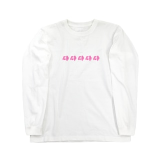 玉砕 Long sleeve T-shirts