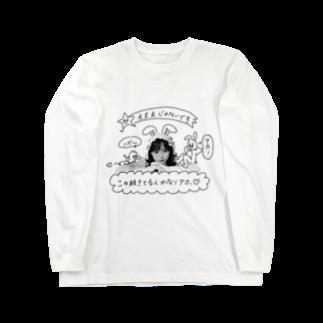 安心ろるらりSUZURI SHOP♡のアホ専用 Long sleeve T-shirts