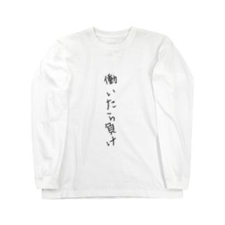 負けだと思う。 Long sleeve T-shirts