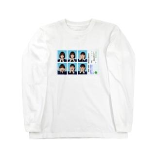 ほげの顔面6変化証明写真 Long sleeve T-shirts