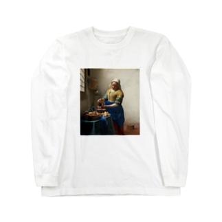 フェルメール / 牛乳を注ぐ女(The Milkmaid 1660) Long sleeve T-shirts