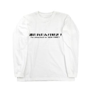 源たれたんげ好ぎ!(明色用/Black) Long sleeve T-shirts