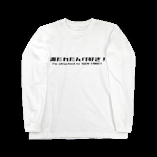 津軽弁の源たれたんげ好ぎ!(明色用/Black) Long sleeve T-shirts