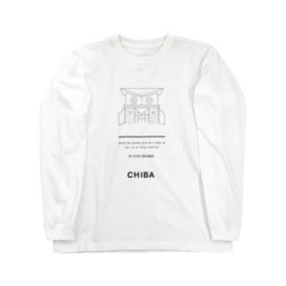 居眠り(千葉) Long sleeve T-shirts