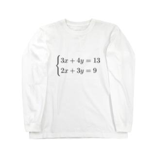 連立方程式 Long sleeve T-shirts