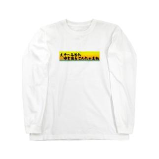 えさへるめにゆぎほろごんにゃまね Long sleeve T-shirts
