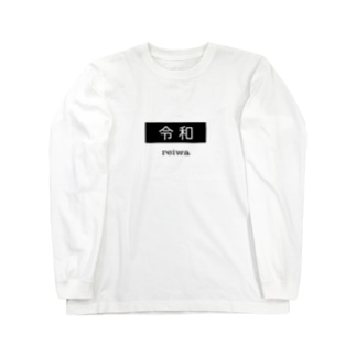 令和「一」 Long sleeve T-shirts