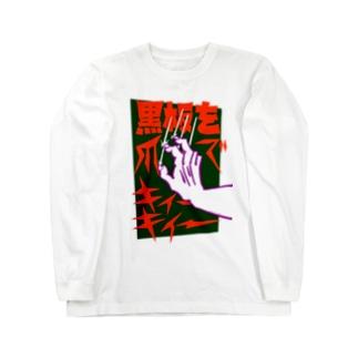 見るだけで涼しくなる Long sleeve T-shirts