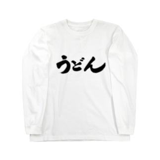 うどん好きのためのグッズ Long sleeve T-shirts
