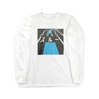 ドライブ Long sleeve T-shirts