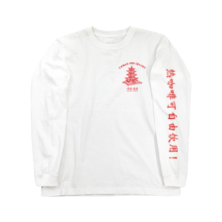 iiTAI-DAKE    -  イイタイダケ  -のSAMURAI GARDEN Long sleeve T-shirts